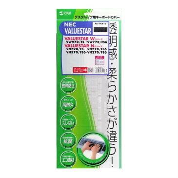 サンワサプライ キーボードカバー (NEC VALUESTAR W・Nシリーズ用) FA-TNX16[FATNX16]