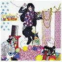 ソニーミュージックマーケティング ピコ/Make my day! 初回生産限定盤 【音楽CD】