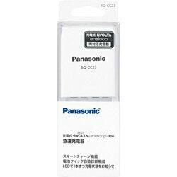 パナソニック Panasonic BQ-CC23 ≪国内・海外兼用≫充電式エボルタ・エネループ両対応 単3形・単4形兼用急速充電器 BQ-CC23[BQCC23] panasonic