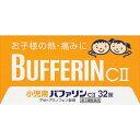【第2類医薬品】 小児用バファリンC2(32錠)〔鎮痛剤〕L...