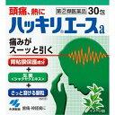 【第(2)類医薬品】 ハッキリエースa(30包)〔鎮痛剤〕小...