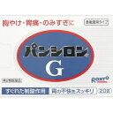 【第2類医薬品】 パンシロンG(20包)〔胃腸薬〕ロート製薬...