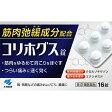 小林製薬 【第(2)類医薬品】 コリホグス (16錠)