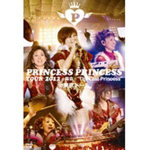 """【送料無料】 ソニーミュージックマーケティング PRINCESS PRINCESS/PRINCESS PRINCESS TOUR 2012〜再会〜""""The Last Princess""""@東京ドーム 【DVD】"""