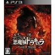【あす楽対象】 コナミデジタルエンタテイメント 悪魔城ドラキュラ Lords of Shadow 2【PS3ゲームソフト】
