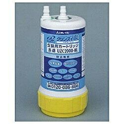 アンダーシンクタイプ浄水器用カートリッジUZC2000-BL