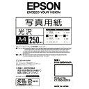 エプソンEPSON 写真用紙 光沢 (A4・250枚)KA4250PSKR[KA4250PSKR]