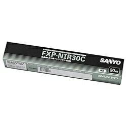 サンヨー SANYO 普通紙FAX用インクフィルム FXP-NIR30C(30m×1本入り)[FXPNIR30C]