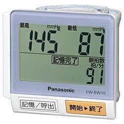 【送料無料】 パナソニック Panasonic 手くび血圧計 EW-BW10-V 紫[EWBW10V]