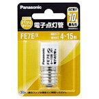 パナソニック 電子点灯管(4~15W用) FE7E/X[FE7EX]