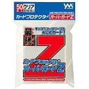やのまん YANOMAN カードプロテクターオーバーガードZ(50枚入り)