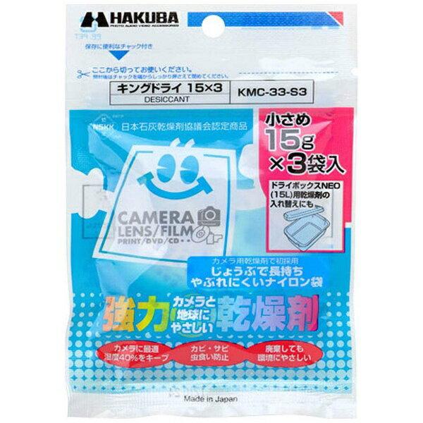 ハクバ HAKUBA 【強力乾燥剤】キングドライ 15×3(15g×3袋入) KMC-33-S3[KMC33S3]