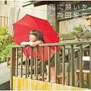 ユニバーサルミュージック 芦田愛菜/雨に願いを 通常盤 【音楽CD】