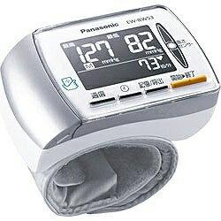 【送料無料】 パナソニック Panasonic 手首式血圧計 EW-BW53-W ホワイト[EWBW53W]