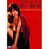 ハピネット 天使のはらわた 赤い教室 【DVD】