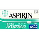 【第(2)類医薬品】 バイエルアスピリン(10錠)〔鎮痛剤〕...