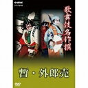 NHKエンタープライズ 歌舞伎名作撰 歌舞伎十八番の内 暫・外郎売 【DVD】