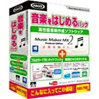 【送料無料】 AHS 〔Win版〕 Music Maker MX 2 Producer Edition −音楽をはじめるパック−