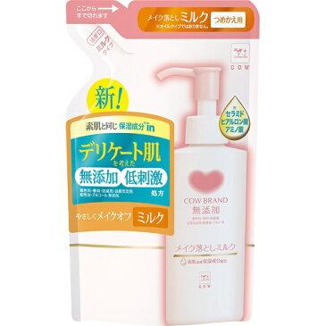 牛乳石鹸 カウブランド 無添加メイク落としミルクつめかえ用(130ml)