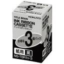 コクヨ KOKUYO タイトルブレーン用インクリボンカセット (3個パック) NS-TBR1D-3(黒)[NSTBR1D3]