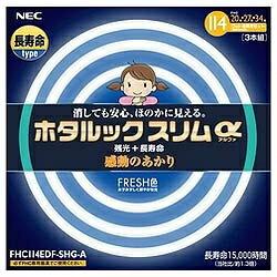 NECライティング 丸形スリム蛍光ランプ 「ホタルックスリムα」(20形+27形+34形/FRESH色/3本入) FHC114EDF-SHG-A[FHC114EDFSHGA]