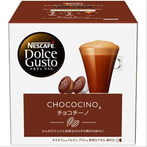 ネスレ日本 ドルチェグスト カプセル チョコチーノ