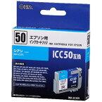 オーム電機(OHM) 【互換】[エプソン:ICC50(シアン)対応] 互換カートリッジ  INK-EC50S[INKEC50S]