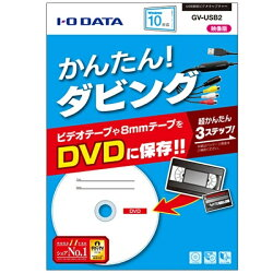 IOデータUSB接続ビデオキャプチャーGV-USB2[GVUSB2]