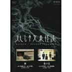 松竹 妖しき文豪怪談 「鼻」「後の日」 【DVD】