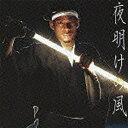 ビクターエンタテインメント Victor Entertainment ジェロ/夜明けの風 期間限定生産盤 【音楽CD】