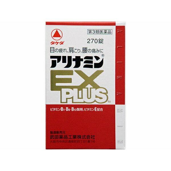 第3類医薬品 アリナミンEXプラス(270錠)〔ビタミン剤〕 wtmedi 武田コンシューマーヘルスケアTakedaConsu