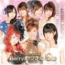 キングレコード KING RECORDS Berryz工房/Berryzマンション9階 初回生産限定盤 【CD】