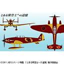 長谷川製作所 1/72 とある飛空士への追憶 サンタ・クルス エアレーサー