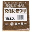 マルミ冨士屋商店 着火剤 文化たきつけ(18本入り)