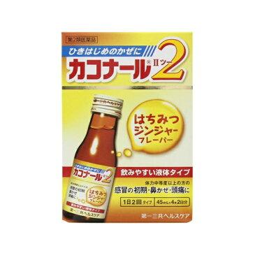 第一三共ヘルスケア 【第2類医薬品】 カコナール2はちみつジンジャーフレーバー(45mL×4本)〔風邪薬〕