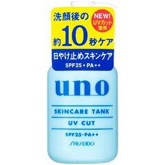 資生堂 【UNO(ウーノ)】スキンケアタンク(UVカット)(160ml)