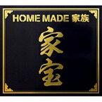 ソニーミュージックマーケティング HOME MADE 家族/家宝 〜THE BEST OF HOME MADE 家族〜 初回生産限定盤 【CD】