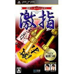 カプコン 将棋ワールドチャンピオン 激指ポータブル【PSPゲームソフト】