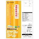 ヒサゴ HISAGO エコノミーラベル ELM011 [A4 /...