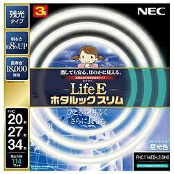 NECライティング 丸形スリム蛍光ランプ 「LifeEホタルックスリム」(20形+27形+34形/昼光色/3本入) FHC114ED-LE-SHG[FHC114EDLESHG]