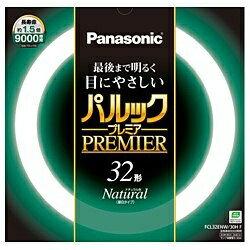 パナソニック Panasonic 丸形蛍光ランプ 「パルックプレミア」(32形/ナチュラル色) FCL32ENW/30HF[FCL32ENW30HF]