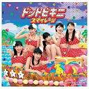 ポニーキャニオン PONY CANYON S/mileage/ドットビキニ 初回生産限定盤C 【CD】