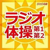 キングレコード 青山敏彦/大久保三郎/キング すく♪いく セレクション:NHKラジオ体操〜第1・第2〜 【CD】