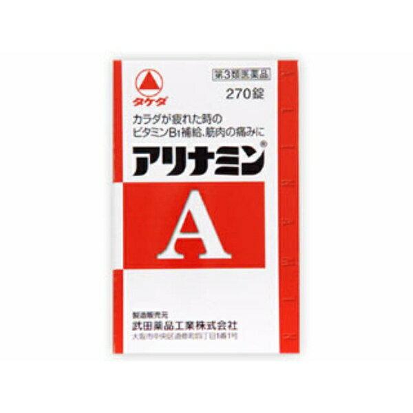 第3類医薬品 アリナミンA(270錠)〔ビタミン剤〕 wtmedi 武田コンシューマーヘルスケアTakedaConsumerH