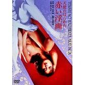 ハピネット 天使のはらわた 赤い淫画 【DVD】