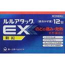 【第(2)類医薬品】 ルルアタックEX顆粒(12包)〔風邪薬...