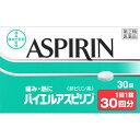 【第(2)類医薬品】 バイエルアスピリン(30錠)〔鎮痛剤〕...