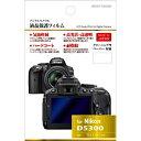 ハクバ 液晶保護フィルム(ニコン D5300専用) BKDGF-ND5300【ビックカメラグループオリジナル】201709P