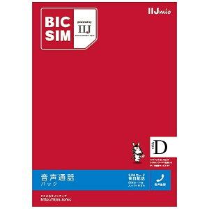 【あす楽対象】 IIJ BIC SIM音声通話パック ※返品・交換不可
