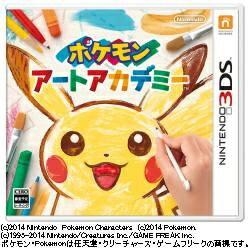 任天堂 ポケモンアートアカデミー【3DS】